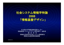 社会システム情報学特論 2008 「情報基盤デザイン」