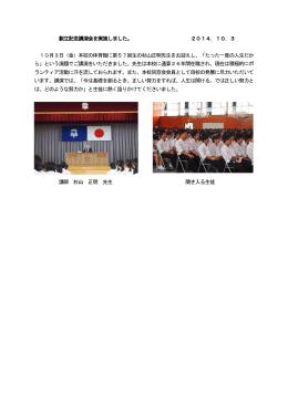 創立記念講演会を実施しました。 2014.10.3 10月3日(金)本校の