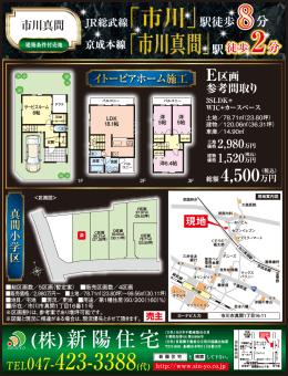 JR総武線「市川」駅徒歩 京成本線「市川真間」徒歩 2分