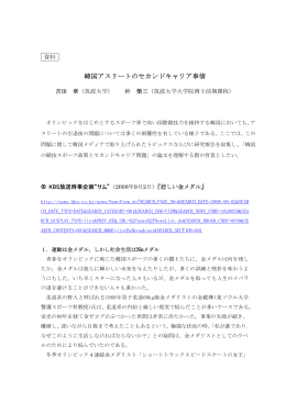 韓国セカンドキャリア事情 - スポーツ健康システム・マネジメント専攻