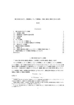講演録pdf - 大阪大学大学院理学研究科数学教室