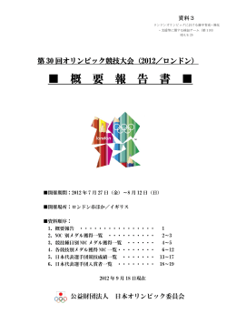 (2012年9月18日現在・公益財団法人日本オリンピック委員会) (PDF
