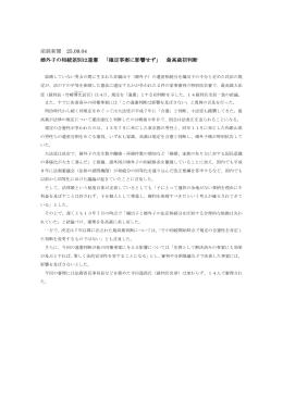産経新聞 25.09.04 婚外子の相続差別は違憲 「確定事案に影響せず