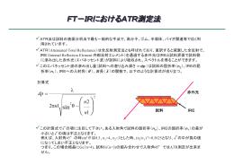 FT-IRにおけるATR測定法