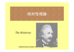 相対性理論 - 工学院大学