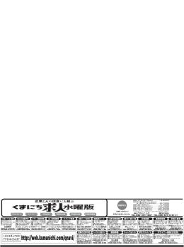 台紙(求人)/20120328‐3段(水曜求人) [ 167ページ ]