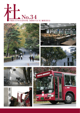 杜34号 - 早稲田大学