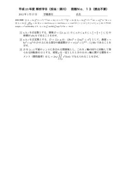 平成 23年度 解析学B(担当:須川) 宿題No.13(提出不要)