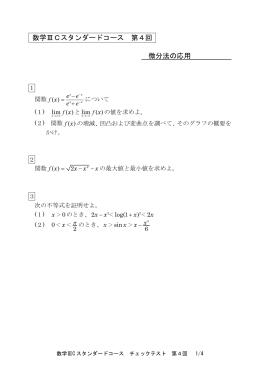 数学ⅢCスタンダードコース 第4回 微分法の応用