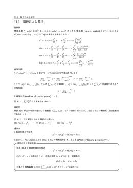 11.1 級数による解法