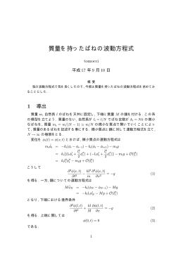 質量を持ったばねの波動方程式