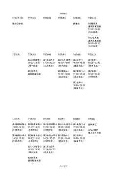 Sheet1 ページ 1 海の日休校 終業式 通常授業振替 14:40~16:20 通常