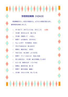 禁煙標語募集(H24.9)