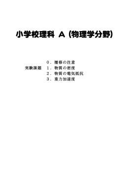 小学校理科 A (物理学分野)