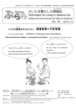 診断 と予防 接種 Information for Living in Saitama City