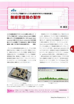 無線受信機の製作