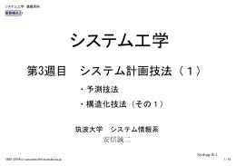 システム工学 - 安信誠二