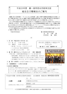 総会及び懇親会のご案内 - 観一高同窓会京阪神支部