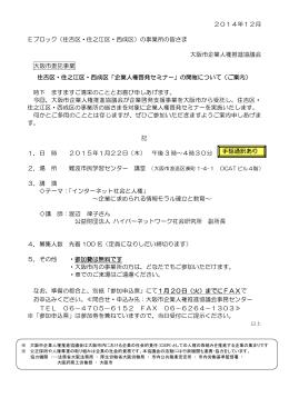 住吉区・住之江区・西成区 - 大阪市企業人権推進協議会
