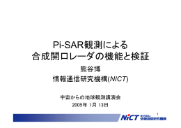 Pi-SAR観測による 合成開口レーダの機能と検証