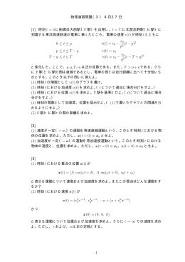 物理演習問題(3)4月27日 [1] 時刻 t = 0 に船橋日大前駅(F 駅)を出発