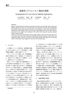 衛星用リチウムイオン電池の開発(PDF 175KB)