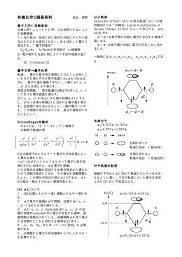有機化学X講義資料 ψ1∼φ+φ ψ2∼φ-φ φ φ E ∆ HH HH ) eV 4.9 -14.9