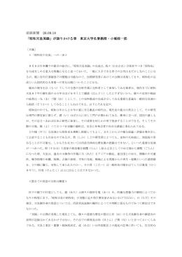 「昭和天皇実録」が語りかける事 東京大学名誉教授・小堀桂一郎