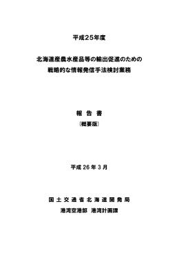 PDF形式2.66MB