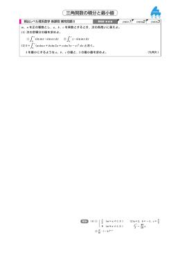 三角関数の積分と最小値