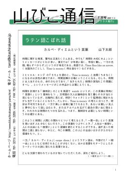 7月号 - 北白川幼稚園
