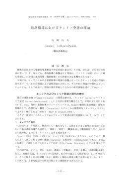 愛知教育大学研究報告, 39 (教育科学編論 pp~ー4ー~ー55, February