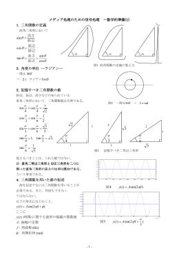 三角関数(1)