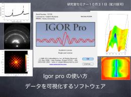 Igor pro の使い方 データを可視化するソフトウェア