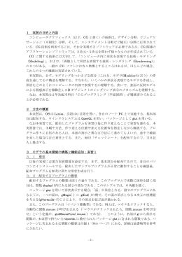 1 実習の目的と内容 コンピュータグラフィックス(以下,CG と書く)の技術は