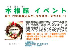 ≪持ち物≫汚れてもよい作業しやすい服装 12/6(日)【プロが教える