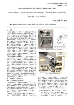 動作意思検出機能を有する上腕動作支援機器の開発と制御