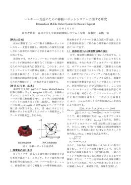 レスキュー支援のための移動ロボットシステムに関する研究