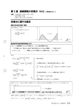 資料02 - 講義資料
