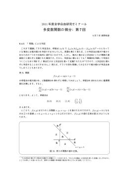 多変数関数の微分:第7回