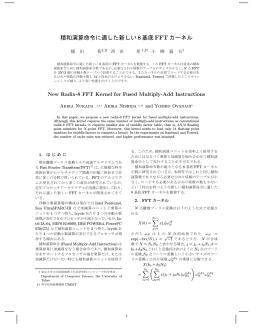 積和演算命令に適した新しい8基底FFTカーネル