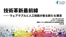 2014年10月16日 NTTデータ 執行役員 基盤システム事業本部長 兼