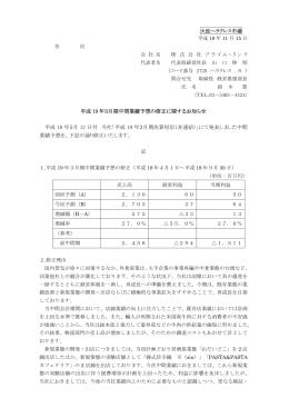 平成 19 年3月期中間業績予想の修正に関するお知らせ 平成 18 年5月