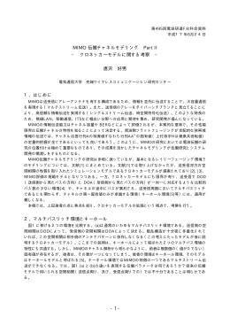 MIMO 伝搬チャネルモデリング Part II − クロネッカー - URSI-F委員会