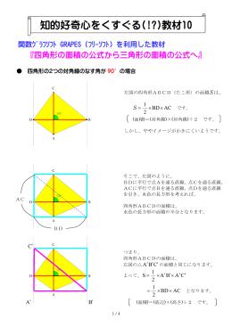 『四角形の面積の公式から三角形の面積の公式へ』