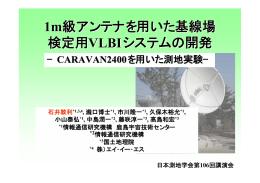 1m級アンテナを用いた基線場 検定用VLBIシステムの開発