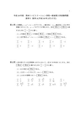平成 19年度 熊本リハビリテーション学院一般後期入学試験問題 数学I