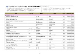 2015年10月配架分(PDFファイル 689KB)