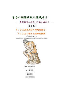 学力の国際比較に異議あり - 柴田勝征研究室