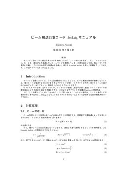 ビーム輸送計算コード JetLag マニュアル